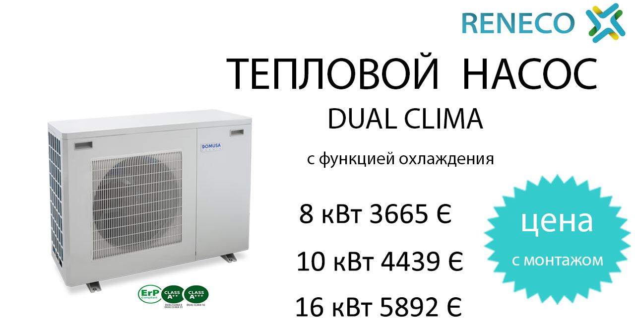 Тепловой насос DUAL CLIMA от компании Ренеко