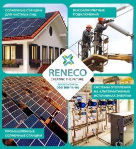 Создадим будущее вместе с Reneco!