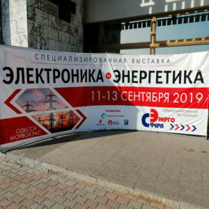 Участие компании Reneco в выставке Электроника и Энергетика