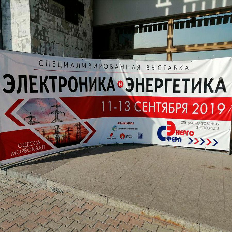 Выставка электроника и энергетика