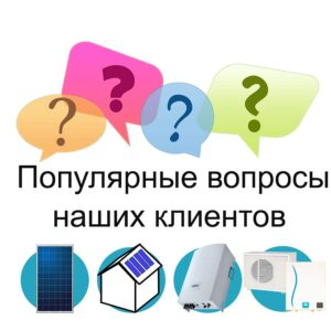 Часто задаваемые вопросы клиентов Reneco